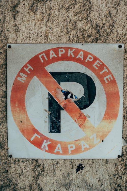 Fotobanka sbezplatnými fotkami na tému bezpečnosť, biela, červená, cesta