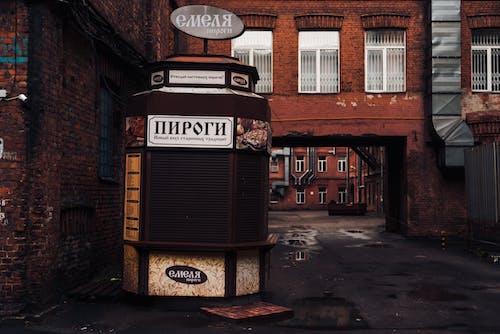 Imagine de stoc gratuită din abandonat, acțiuni, arhitectură, bandă