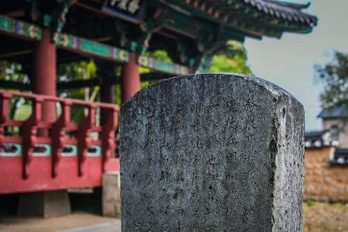 アジア, アジア人, 南朝鮮, 墓の無料の写真素材
