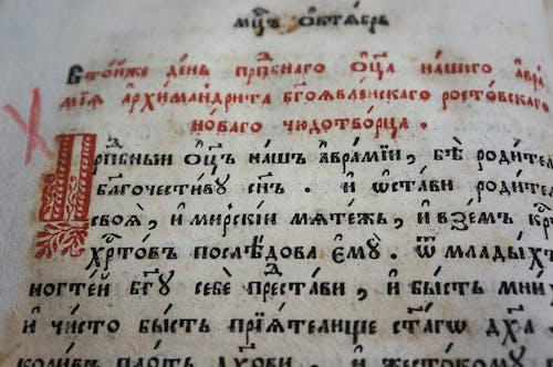 Immagine gratuita di antico, cristiano, lettere