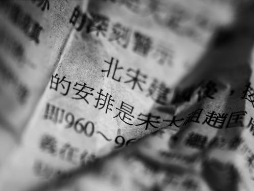 Chinese Text on Gray Surface