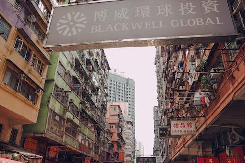 Immagine gratuita di condominio, costruzione di sfondo, edificio