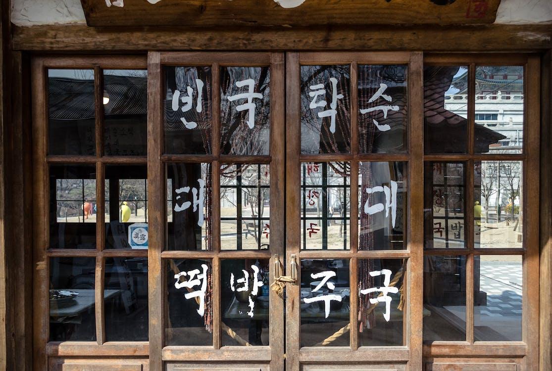 Free stock photo of life, seoul, southkorea