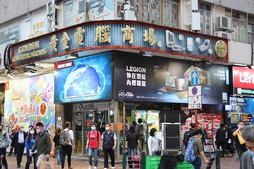 Fotos de stock gratuitas de centro informático dorado, Hong Kong, sham shui po