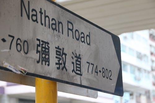 Fotos de stock gratuitas de Hong Kong, placa, señal