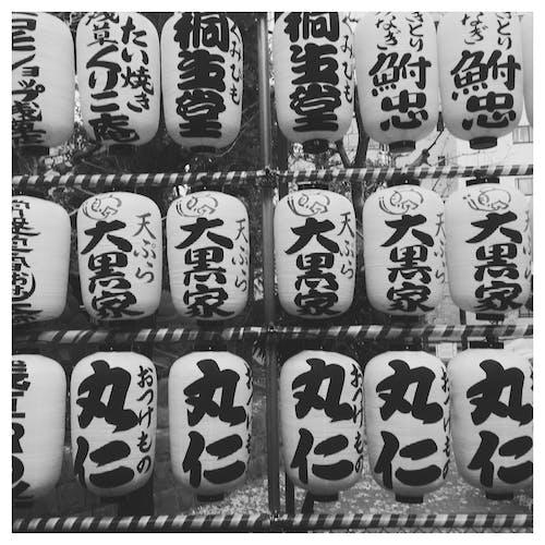 Free stock photo of japan, lantern, tokyo
