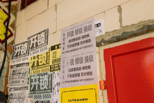 Immagine gratuita di annuncio, architettura, Asiatico
