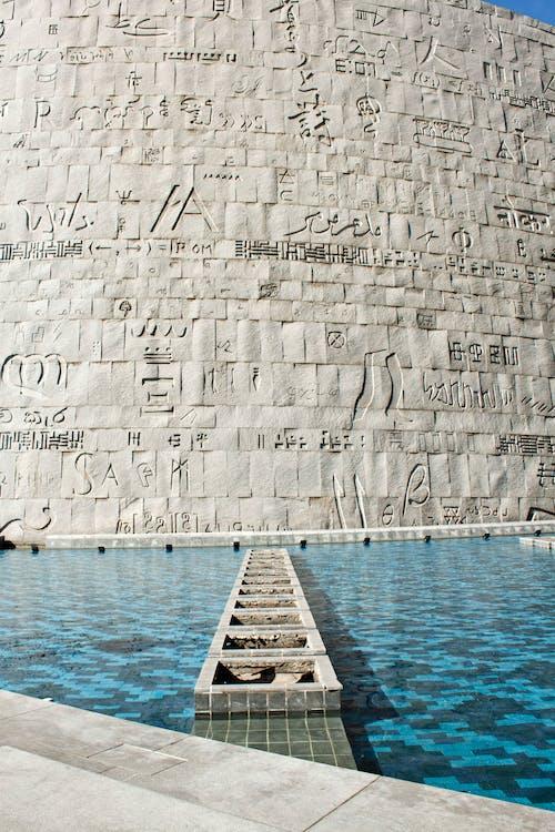 Ilmainen kuvapankkikuva tunnisteilla arkkitehtuuri, Betoni, kivi, kivimuuri