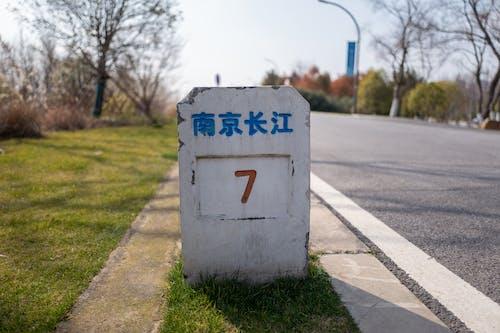 Δωρεάν στοκ φωτογραφιών με nanjing, αγροτικός, αδειάζω