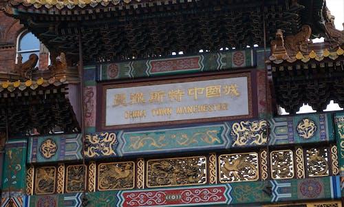 Free stock photo of china town, chinatown, chinatown manchester