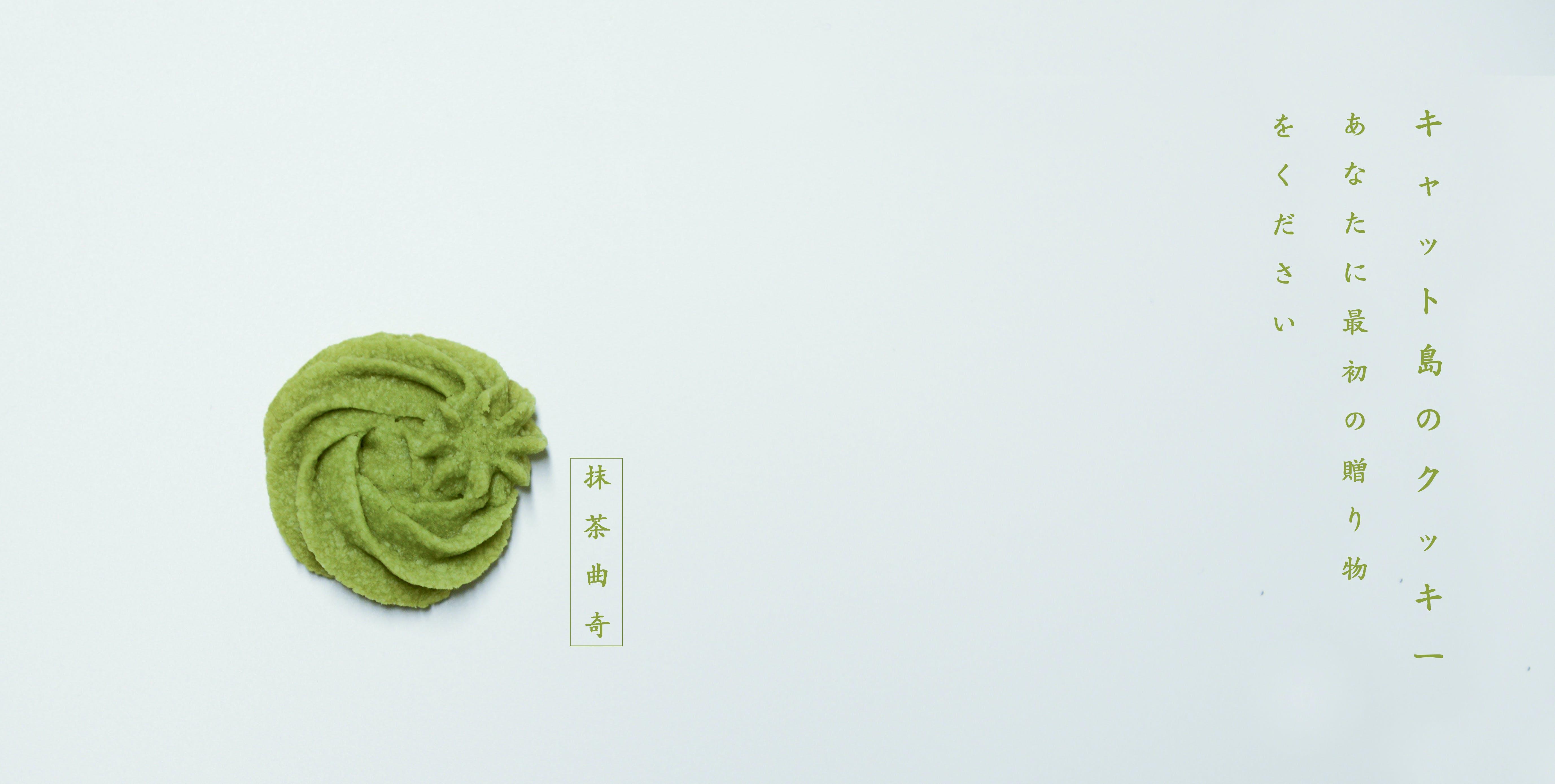 Free stock photo of cookies