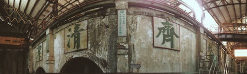 #mobilechallenge, iphone 6 plus, 全景, 台灣 的 免費圖庫相片