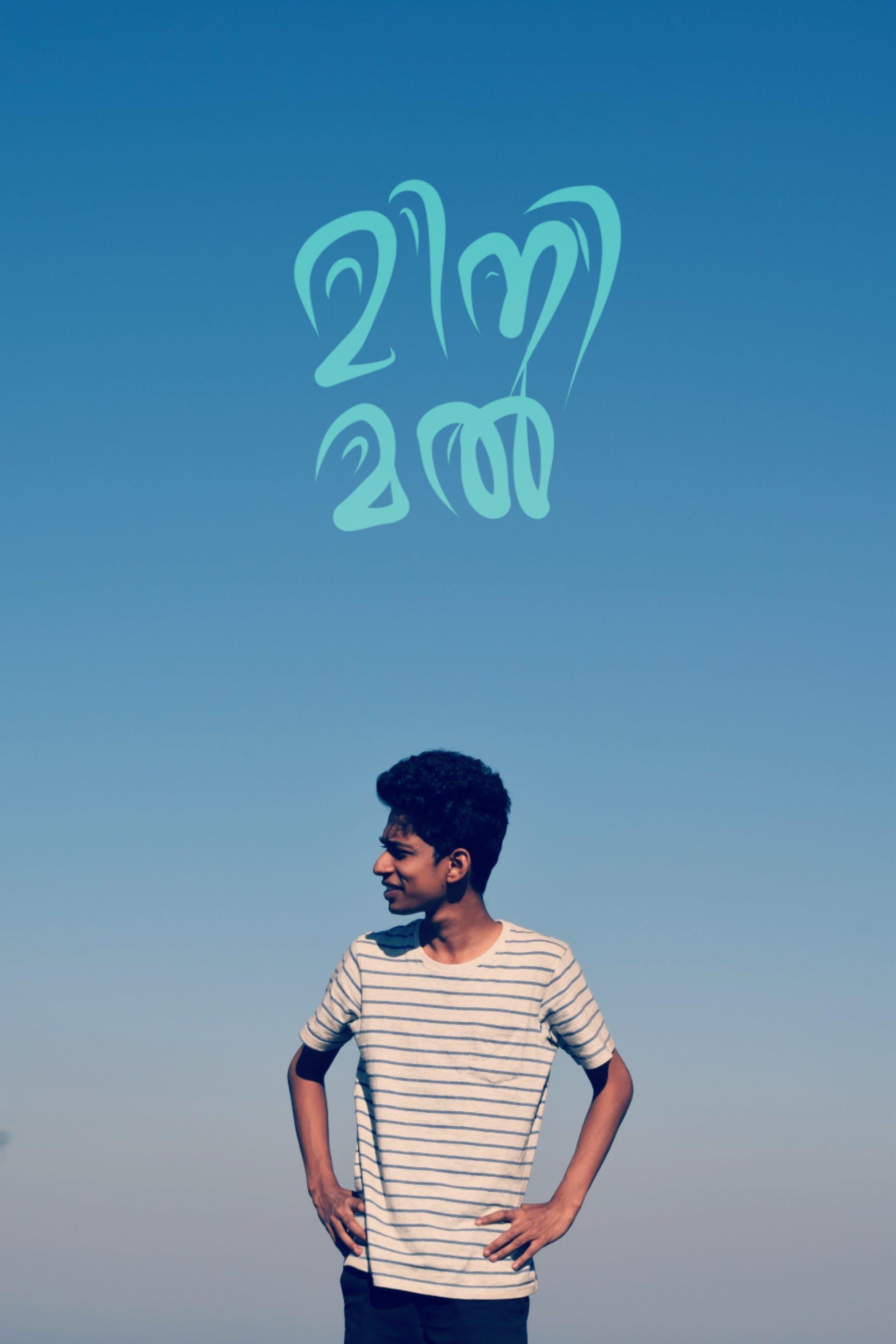 Free stock photo of Malayalam, minimal, minimalism, minimalist