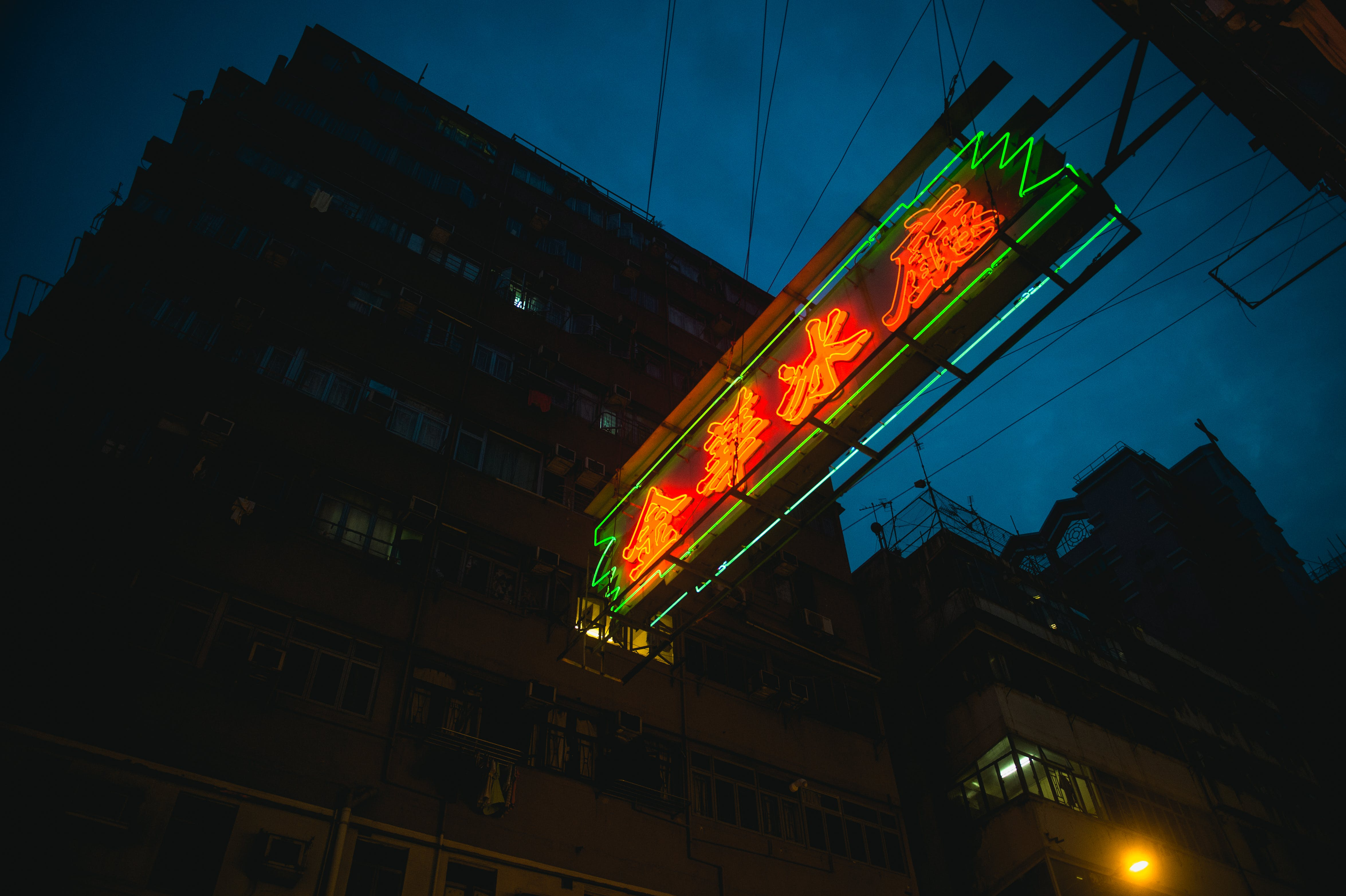 Red and Green Signboard