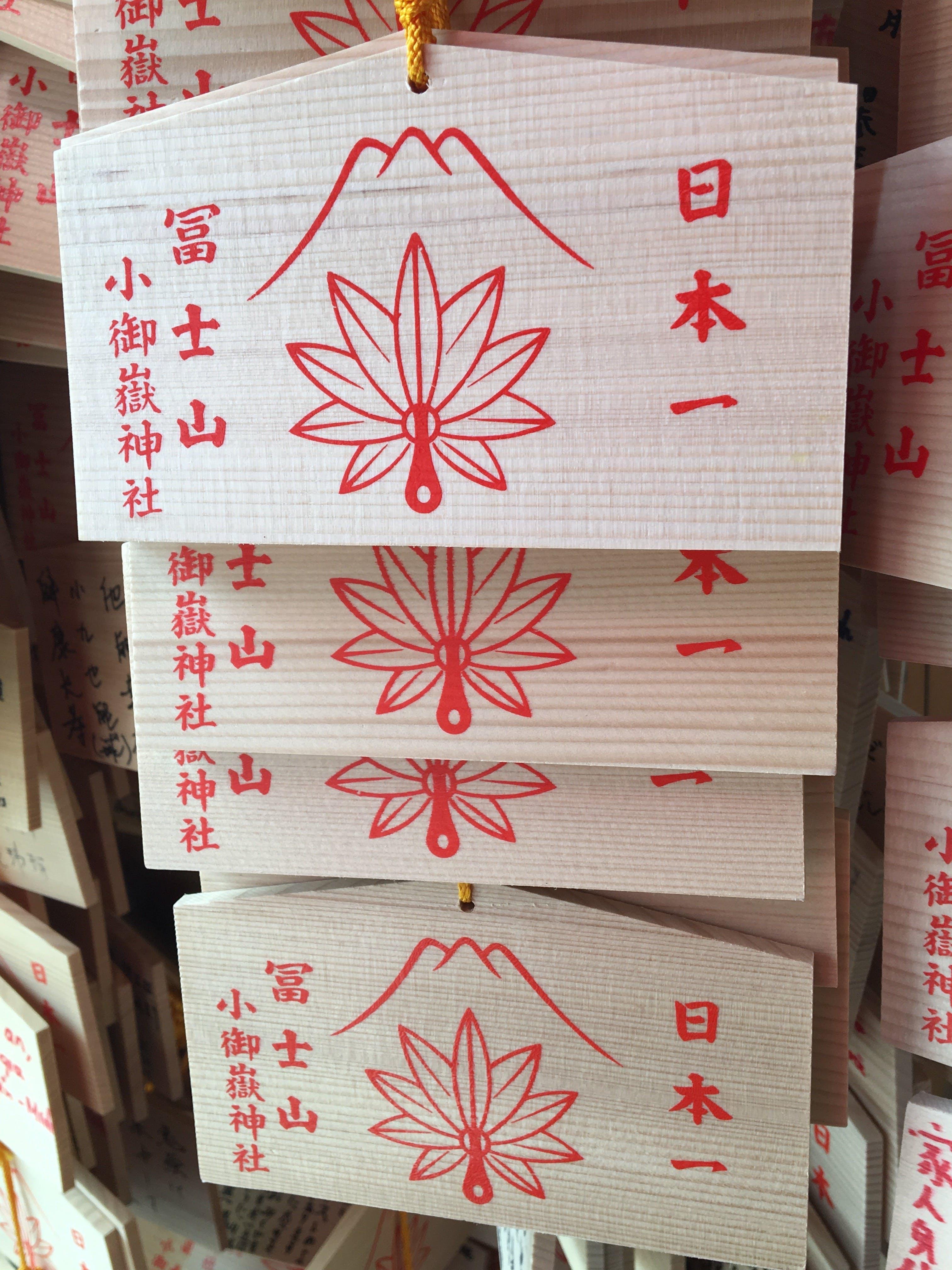 Δωρεάν στοκ φωτογραφιών με ema, fuji, fuji shinto shrine, fuji πέμπτο επίπεδο