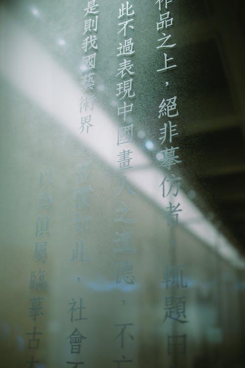 Foto profissional grátis de alfabeto, cartas, chinês