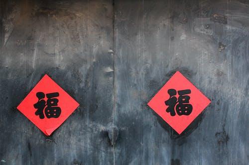 Δωρεάν στοκ φωτογραφιών με fu, κινεζική αρχιτεκτονική, κινεζική παράδοση