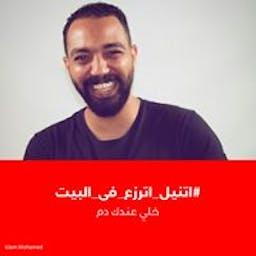 Islam Mohammed