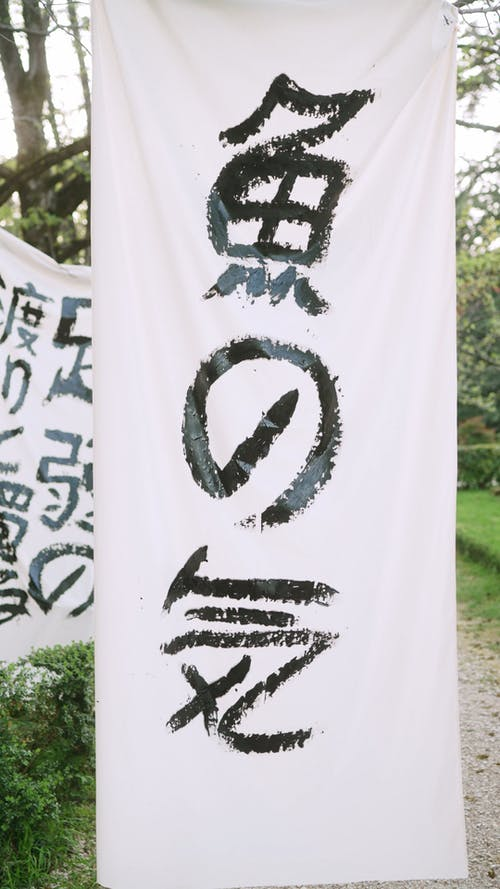 Japanese Calligraphy Written on White Textile